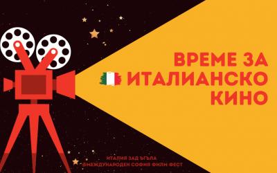 Време за италианско кино в София