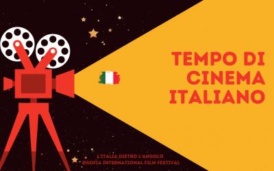 Tempo di cinema italiano a Sofia